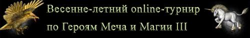 online турнир по героям меча и магии 3