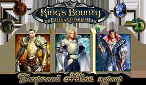 offline турнир Kings Bounty: Легенда о Рыцаре - Чемпионский