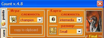 Программа Count v.4.8 для Героев IV