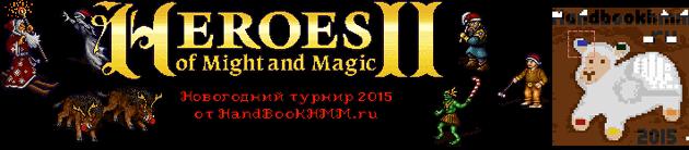 Новогодний мод к Героям Меча и Магии 2